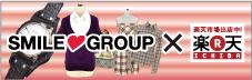 【楽天市場】スマイルグループ