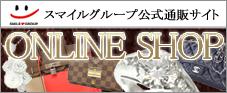 スマイルグループ公式通販サイト