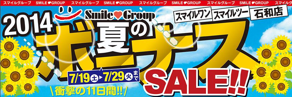 banner-sg_summer-bonus_0719-0729