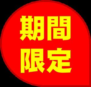【アイコン】期間限定丸角ゴシック2