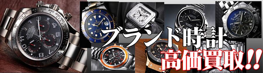 buy_watch_top