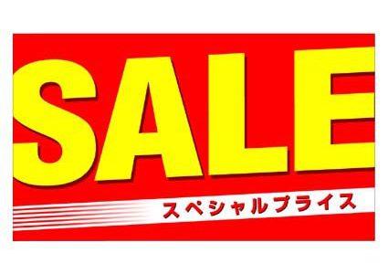 2月 特別 お買得セール!!